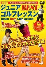 ジュニア ベストゴルフレッスン DVD