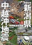特別報道写真集 平成19年新潟県中越沖地震