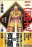 三国志 第3巻 連環の計 (MFコミックス)