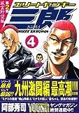 エリートヤンキー三郎 第2部 風雲野望編(4) (ヤンマガKCスペシャル)