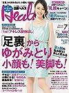 日経Health(ヘルス)2016年7月号