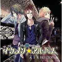 イケメン★アルバム Vol.3 Club AIR PRECIOUS編出演声優情報