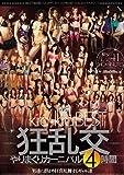 【アウトレット】kira☆kira BEST-狂乱交-やりまくりカーニバル4時間 kira☆kira [DVD]