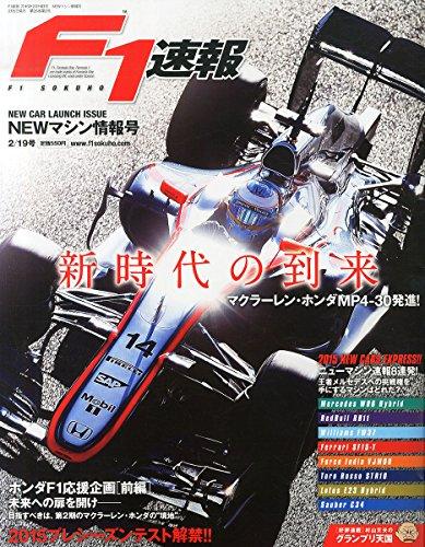 F1速報 2015年 2/19 号
