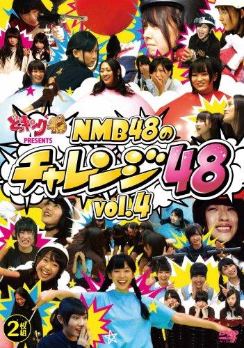 どっキング48 presents NMB48のチャレンジ48 vol.4(撮りおろし生写真・紅白歌合戦出場記念Tシャツ応募券付き) [DVD]