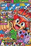月刊 コロコロコミック 2013年 08月号 [雑誌]
