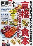 ぴあ京橋食本 (ぴあムック関西)