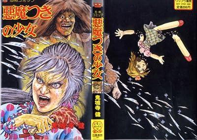 悪魔つきの少女 (1981年) (レモン・コミックス)