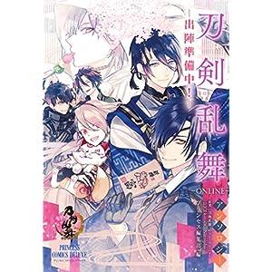「刀剣乱舞-ONLINE-」アンソロジー ―出陣準備中―: プリンセス・コミックスDX