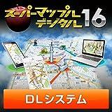 スーパーマップル・デジタル16 DL版 広域日本システム [ダウンロード]