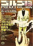 ゴルゴ13 POCKET EDITION 遺作 (SPコミックス)