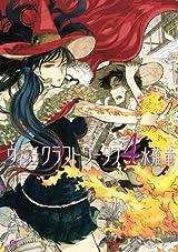 アニメ化決定の巨乳魔女漫画「ウィッチクラフトワークス」第4巻
