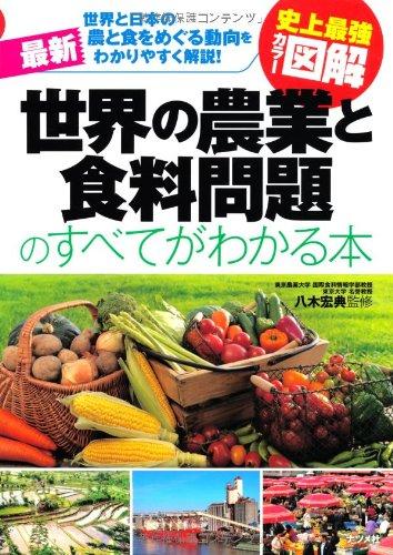 最新世界の農業と食料問題のすべてがわかる本