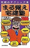 まる覚え宅建塾〈2006年版〉