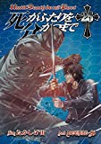死がふたりを分かつまで 25巻 (デジタル版ヤングガンガンコミックス)