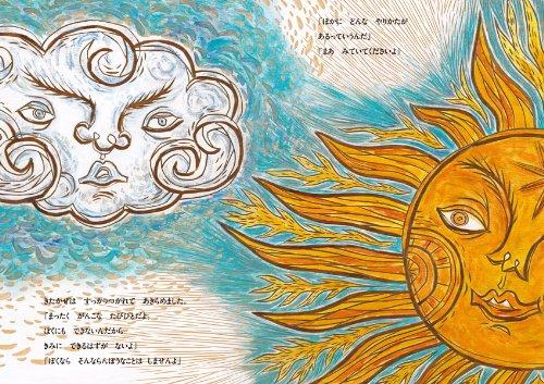 北風と太陽のつづきと本当の教訓...