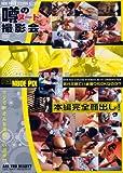 噂のヌード撮影会(レンタル用) [DVD]