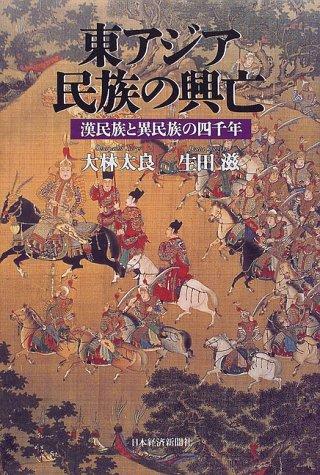 東アジア 民族の興亡―漢民族と異民族の4千年