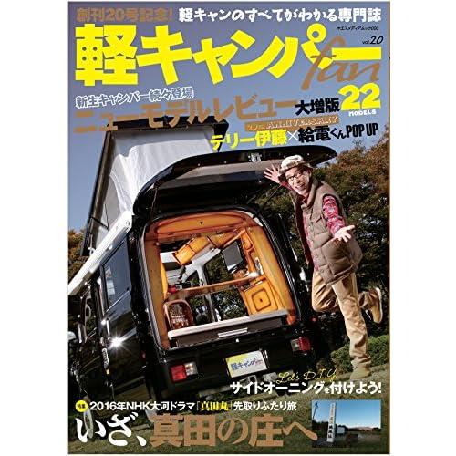 軽キャンパーfan vol.20 (ヤエスメディアムック486)