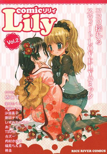 comicリリィ Vol.2