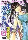 ああ探偵事務所 第5巻 2004年03月29日発売