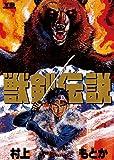 獣剣伝説 (ヤングサンデーコミックス)