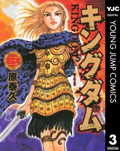キングダム 3 (ヤングジャンプコミックスDIGITAL)