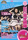 AKB48パパラッツィ vol.3 <完結編>