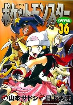ポケットモンスター スペシャル 36 (てんとう虫コミックススペシャル)
