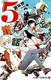 5秒童話 (ジャンプコミックス)