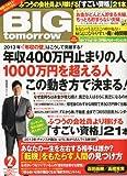 BIG tomorrow (ビッグ・トゥモロウ) 2013年 02月号 [雑誌]