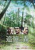 追憶の森 [Blu-ray]