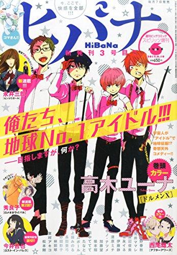 ヒバナ3号 2015年 6/10 号 [雑誌]: ビッグコミックスピリッツ 増刊