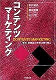 コンテンツマーケティング—物語型商品の市場法則を探る