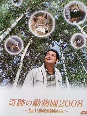 奇跡の動物園2008 ~旭山動物園物語~[レンタル落ち] [DVD]