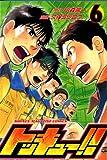 トッキュー!!(6) (講談社コミックス)