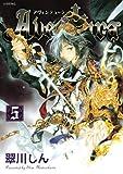Aventura 5 (シリウスコミックス)