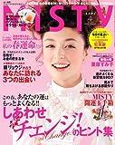 MISTY (ミスティ) 2009年 04月号 [雑誌]
