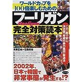 ワールドカップを100倍楽しむためのフーリガン完全対策読本―この一冊で安心決定版「脅威の暴力集団」撃退法