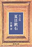 夏目漱石―決定版 (新潮文庫 (え-4-2))