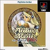 マリーのアトリエ プラス~ザールブルグの錬金術士~ PlayStation the Best