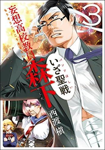 妄想高校教員 森下(3) (ヤングガンガンコミックス)