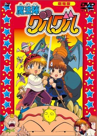 魔法陣グルグル〈劇場版〉 [DVD]