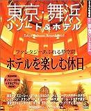 るるぶ東京・舞浜リゾート&ホテル (るるぶ情報版―関東)