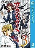 カガミガミ 3 (ジャンプコミックスDIGITAL)