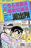 こちら葛飾区亀有公園前派出所 (第61巻) (ジャンプ・コミックス)