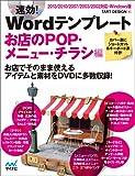 ����!Word�e���v���[�g ���X��POP�E���j���[�E�`���V�� 2013/2010/2007/2003/2002�Ή��EWindows��