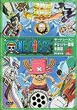 ONE PIECE サードシーズン・チョッパー登場・冬島篇 piece.4 [DVD]