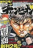 別冊 少年チャンピオン 2012年 08月号 [雑誌]