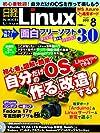 日経 Linux (リナックス) 2012年 08月号 [雑誌]